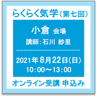 8月22日(日)[小倉]らくらく気学(講師:石川 紗里) オンライン受講チケット
