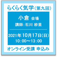 10月17日(日)[小倉]らくらく気学(講師:石川 紗里) オンライン受講チケット