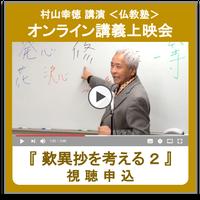 オンライン講義上映会 <仏教塾> -『歎異抄を考える 2』(2012年11月10日) 視聴申込みチケット