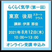 8月12日(金) [東京]らくらく気学<後期スタートクラス> (講師:伊原 那佳) オンライン受講チケット