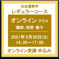 5月30日(日)  社会運勢学レギュラーコース<オンラインクラス>(講師:西野甯子) 受講チケット