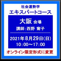 【社会運勢学会 会員専用】8月29日(日):[大阪]社会運勢学エキスパートコース オンライン受講チケット