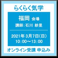 3月7日(日) [福岡]らくらく気学(講師:石川 紗里) オンライン受講チケット
