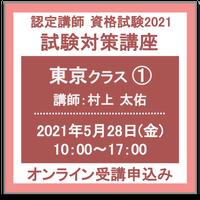 5月28日(金):[認定講師資格試験2021]試験対策講座<東京クラス①>