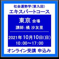 【社会運勢学会 会員専用】10月10日(日):[東京]社会運勢学エキスパートコース オンライン受講チケット