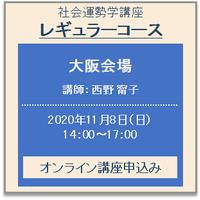 11月8日(日)  大阪:社会運勢学講座レギュラーコース オンライン受講チケット