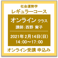 2月14日(日)  社会運勢学レギュラーコース<オンラインクラス>(講師:西野甯子) 受講チケット