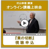 オンライン講義上映会 <仏教塾> -『業の切断』(2014年9月13日) 視聴申込みチケット