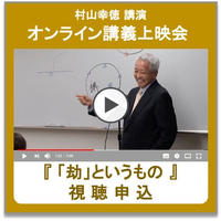 オンライン講義上映会 <仏教塾> -『「劫」ということ』(2011年2月5日) 視聴申込みチケット