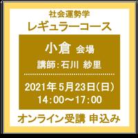 5月23日(日) [小倉]社会運勢学レギュラーコース(講師:石川 紗里) オンライン受講チケット