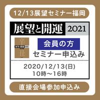 【会員用:福岡会場受講】12/13 - 展望と開運セミナー2021セミナー 会場受講チケット