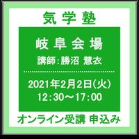 2月2日(火) [岐阜]気学塾(講師:勝沼慧衣) オンライン受講チケット