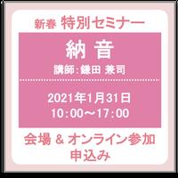 1月31日 新春特別セミナー「納音」:会場&オンライン受講チケット