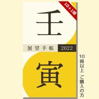 【+1冊 贈呈!】『展望手帳 2022』予約購入(10冊以上)
