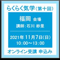 11月7日(日) [福岡]らくらく気学(講師:石川 紗里) オンライン受講チケット