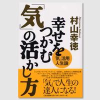 [書籍]『幸せをつかむ「気」の活かし方』著・村山 幸徳