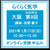 1月17日(日)[大阪]らくらく気学 第9回(最終回) オンライン受講チケット