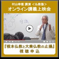 オンライン講義上映会 <東京:仏教塾> -『根本仏教と大乗仏教の止揚』(2013年7月6日) 視聴申込みチケット