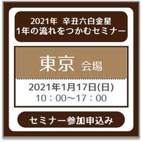 【東京】1月17日(日):辛・丑・六白金星の一年の流れをつかむセミナー(会場&オンライン開催) 受講申込みチケット