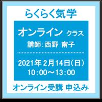 2月14日(日)  らくらく気学<オンラインクラス> オンライン受講チケット