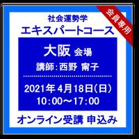 【社会運勢学会 会員専用】4月18日(日):[大阪]社会運勢学エキスパートコース オンライン受講チケット
