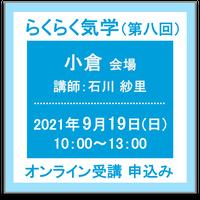 9月19日(日)[小倉]らくらく気学(講師:石川 紗里) オンライン受講チケット