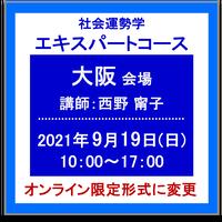 【社会運勢学会 会員専用】9月19日(日):[大阪]社会運勢学エキスパートコース オンライン受講チケット