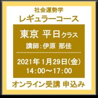 1月29日(金) [東京]社会運勢学レギュラーコース<平日クラス> オンライン受講チケット