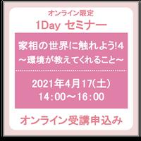 4月17日(土) 「家相の世界に触れよう!4 〜環境が教えてくれること〜」オンライン受講チケット