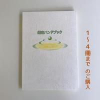 【1~4冊までのご購入専用】鑑定ハンドブック