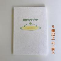 【5冊以上まとめてご購入専用】鑑定ハンドブック