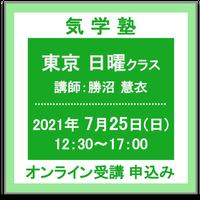 7月25日(日) [東京]気学塾<日曜クラス> (講師:勝沼慧衣) オンライン受講チケット