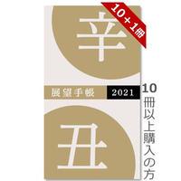 【+1冊 !】『展望手帳2021』(10冊以上ご購入用ページ)