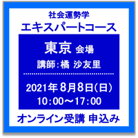 【社会運勢学会 会員専用】8月8日(日):[東京]社会運勢学エキスパートコース オンライン受講チケット