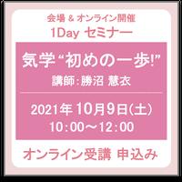 """10月9日(土)「気学 """"初めの一歩"""" 講座」オンライン受講チケット"""
