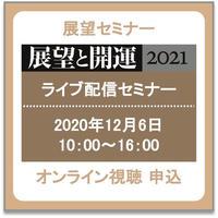 【一般用】12/6 - 展望と開運セミナー2021 【ライブ動画配信】視聴チケット