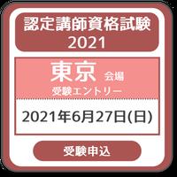 6月27日[認定講師資格試験2021:東京会場エントリー]