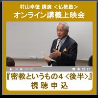 オンライン講義上映会 <仏教塾> -『密教というもの4 <後半>』(2012年3月10日) 視聴申込みチケット