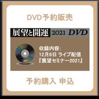 『展望と開運セミナー2021』DVD