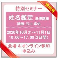 【会員専用】10/31〜11/1  特別セミナー「<福岡>姓名鑑定 基礎講座」2days (講師:石川 享佑)  会場&オンライン受講チケット
