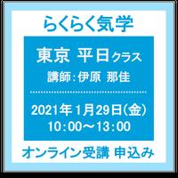 1月29日(金) [東京]らくらく気学<平日クラス> オンライン受講チケット