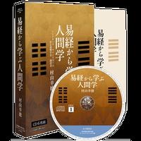 音声講和CD『易経から学ぶ人間学』(村山幸徳 講演)