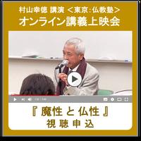 オンライン講義上映会 <東京:仏教塾> -『魔性と仏性』(2014年1月11日) 視聴申込みチケット