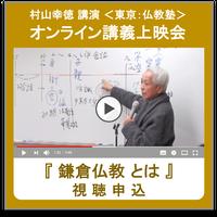 オンライン講義上映会 <東京:仏教塾> -『鎌倉仏教とは』(2014年2月8日) 視聴申込みチケット