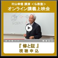オンライン講義上映会 <仏教塾> -『修と証』(2013年3月2日) 視聴申込みチケット