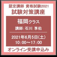 6月5日(土):[認定講師資格試験2021]試験対策講座<福岡クラス>