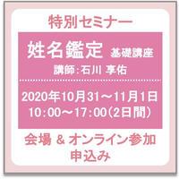 10/31〜11/1  特別セミナー「<福岡>姓名鑑定 基礎講座」2days (講師:石川 享佑)  会場&オンライン受講チケット