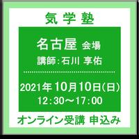 10月10日(日) [名古屋]気学塾(講師:石川 享佑) オンライン受講チケット