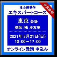 【社会運勢学会 会員専用】3月21日(日):[東京]社会運勢学エキスパートコース オンライン受講チケット