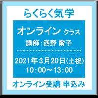 3月20日(土祝)  らくらく気学<オンラインクラス> オンライン受講チケット